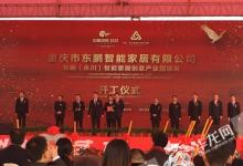 陶瓷巨头在重庆建智能家居创意产业园 预计2019年投用