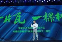 汉能发布薄膜太阳能新产品汉瓦 开拓万亿建材市场