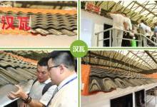 """汉能新一代科技产品""""汉瓦"""":传统美与薄膜太阳能的完美结合"""