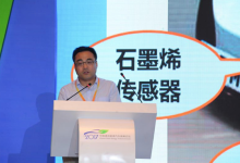 东旭光电王忠辉:中国汽车产业的石墨烯时代或将来临