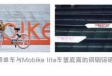 共享单车和汉能薄膜太阳电池的注定缘分