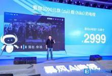 暴风AI电视7发布 无需遥控器