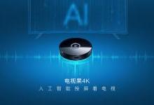 爱奇艺电视果4K:全球首款AI投屏