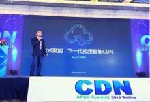 金山云领跑智能视频CDN3.0时代