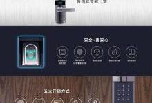 智能手机厂商努比亚推出智能门锁