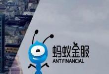 蚂蚁金服估值达1500亿美元是为何?
