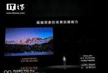余承东:海外发布时 三星拍照数据出错