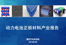动力电池正极材料产业分析