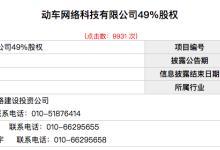 腾讯竞标高铁WiFi公司股权:30亿元
