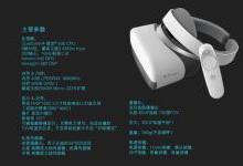 测评:Pico Neo VR一体机开启你的美好