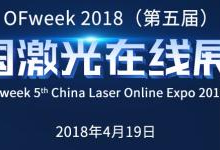 OFweek2018中国激光在线展会即将到来