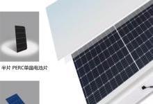 晶科能源重磅发布半片技术白皮书