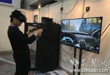 安博会在汉召开 警用VR设备亮相