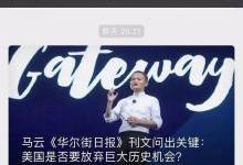 评论:马云有担当VS曹德旺太失望