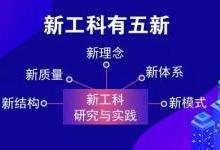 """教育部点名 电气专业要""""火""""!"""