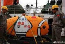 """我国最先进自主无人潜水器""""潜龙三号""""赴南海海试"""