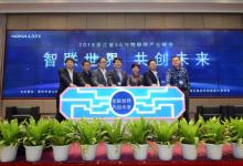 主攻5G和物联网 诺基亚国内最大研发中心落户杭州