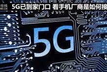 """5G来临 智能手机厂商如何""""接驾"""""""