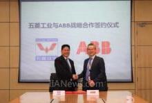 ABB机器人与五菱工业达成战略合作