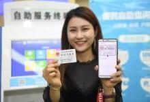 浙江两城市首批试点身份证网证 有什么用?