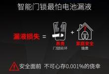 南孚推出全球首款智能门锁电池