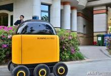苏宁自动送货机器人亮相