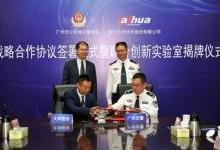 广州交警与大华共同推进智慧新交管建设