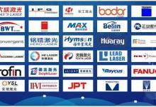 第五届中国激光在线展会亮点大揭秘