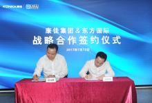 康佳联合东方国际出资10亿成立产业并购基金