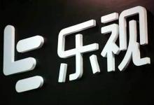 曝腾讯、京东、苏宁联手90亿投新乐视智家