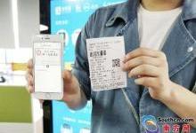 电子身份证来了!手机丢了也不怕