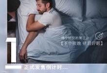 诺基亚Sleep今天正式发售