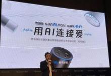 用AI连接爱 腾讯推出最新智能音箱