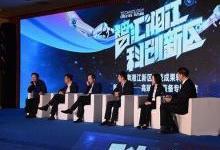 李泽湘谈长沙如何抓住智能制造机遇