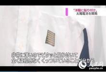 日本研发出薄片状太阳能电池