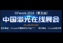 中国激光在线展会于4月19日成功举办