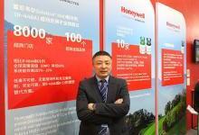 霍尼韦尔杨文起:制冷剂的应用推广也会迎来快速的提升