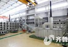 山东电工电气创特高压产品制造业新记录