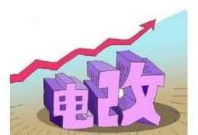 分两步走降低一般工商业电价