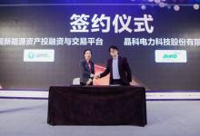 晶科电力与新能投平台签战略合作协议
