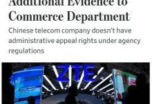 美国商务部允许中兴通讯提交补充材料