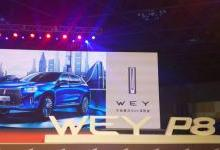 WEY P8:补贴后25.98万元起售