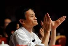 数字中国建设峰会 马云、马化腾都说了啥?