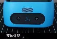 HTC VIVE Focus评测!