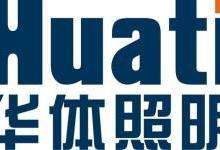 华体科技2017年报:智慧照明走向全球