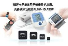 支持即时评估的血压监测评估套件