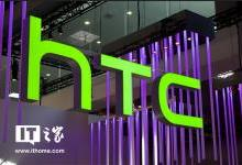 HTC进军区块链,重点VR/AR和5G