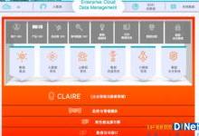 2018 企业CIO最关注的九大云数据管理问题