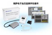 瑞萨电子推出血压监测评估套件