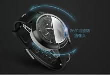 户外运动爱好者的福音 360智能手表来了